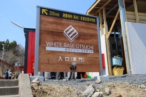 ホワイトベース大槌看板