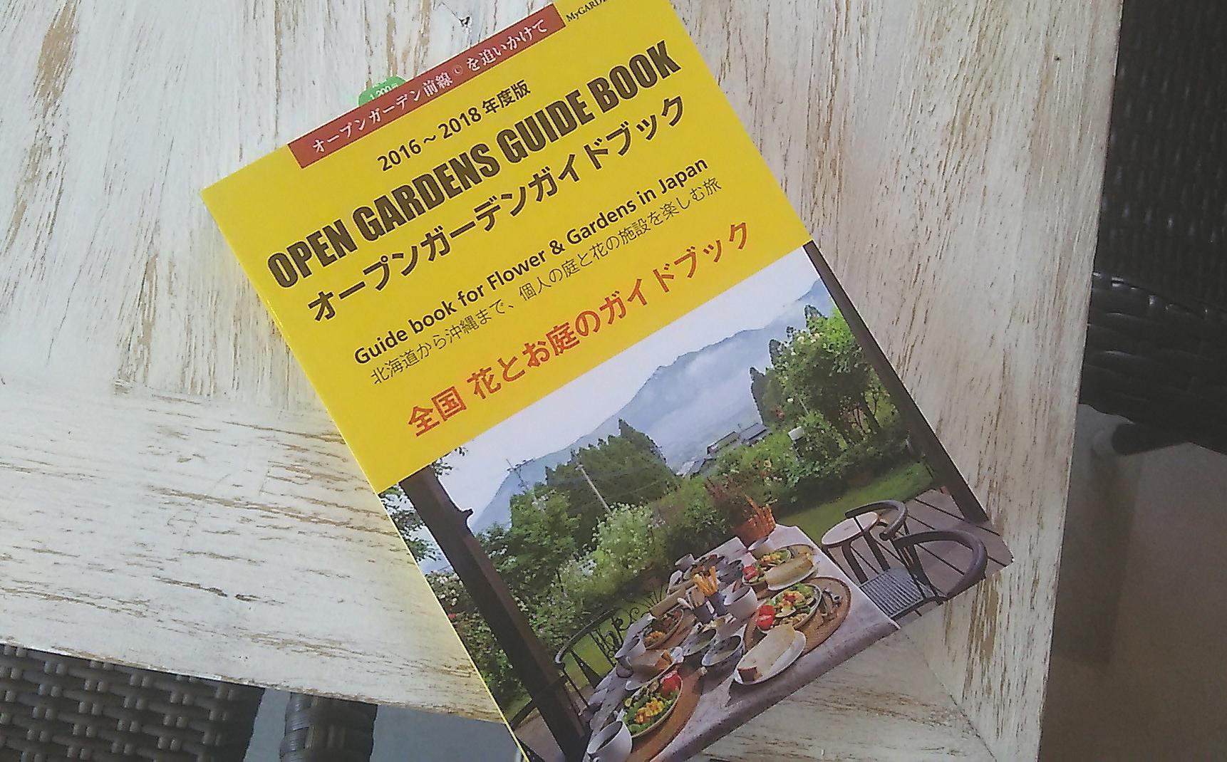 オープンガーデンハンドブック